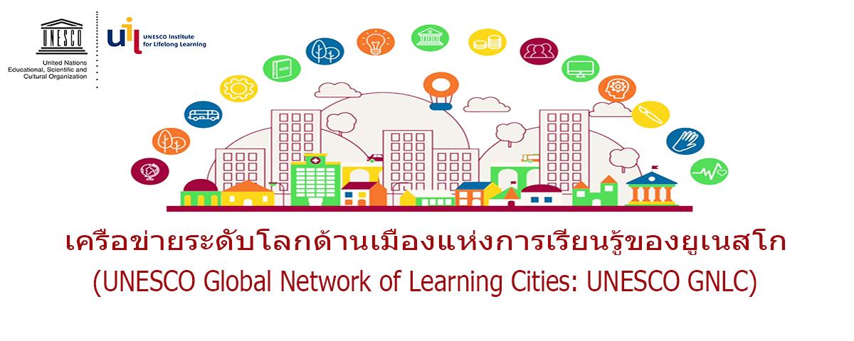 องค์การยูเนสโกประกาศให้เทศบาลนครเชียงราย จังหวัดเชียงราย เข้าร่วมเป็นสมาชิกเครือข่ายระดับโลกด้านเมืองแห่งการเรียนรู้ของยูเนสโกแห่งแรกของประเทศไทย