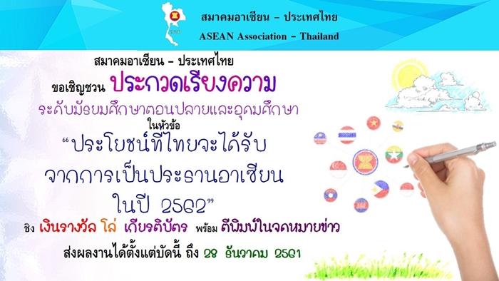 ASEAN Association Thailand 9 11 2561