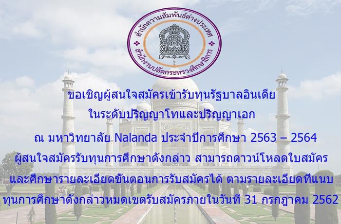 Nalanda 24 7 2562