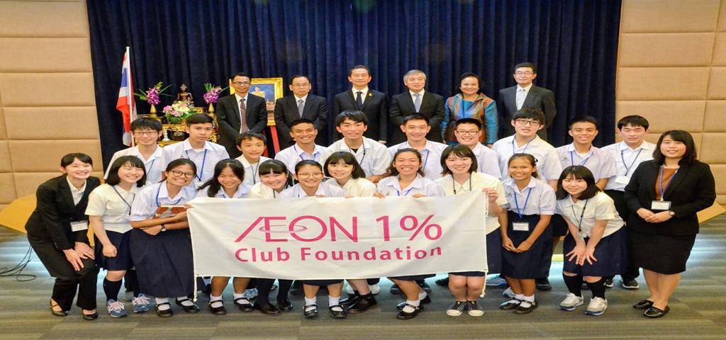 มูลนิธิอิออน 1% คลับ ประเทศญี่ปุ่น นำคณะนักเรียนญี่ปุ่นและไทยเข้าเยี่ยมคารวะผู้ช่วยรัฐมนตรีประจำกระทรวงศึกษาธิการ