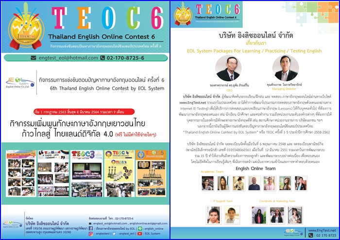 6th Thailand English Online Contest 15 6 2563