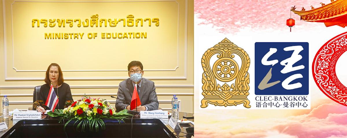 พิธีเปิดโครงการอบรมภาษาจีนสำหรับบุคลากรสังกัดกระทรวงศึกษาธิการ
