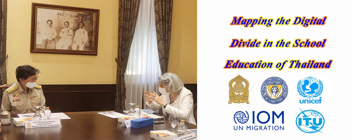 ผู้แทนมูลนิธิโซรอปทิมิสต์เข้าเยี่ยมคารวะรัฐมนตรีช่วยว่าการกระทรวงศึกษาธิการ หารือแนวทางการลดความเหลื่อมล้ำทางเทคโนโลยีสารสนเทศทางการศึกษา
