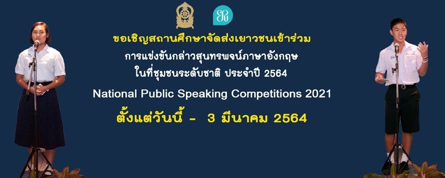 announcement1 npsc 2021 02