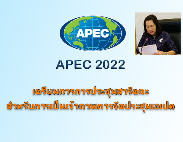 apec 21 1 2021