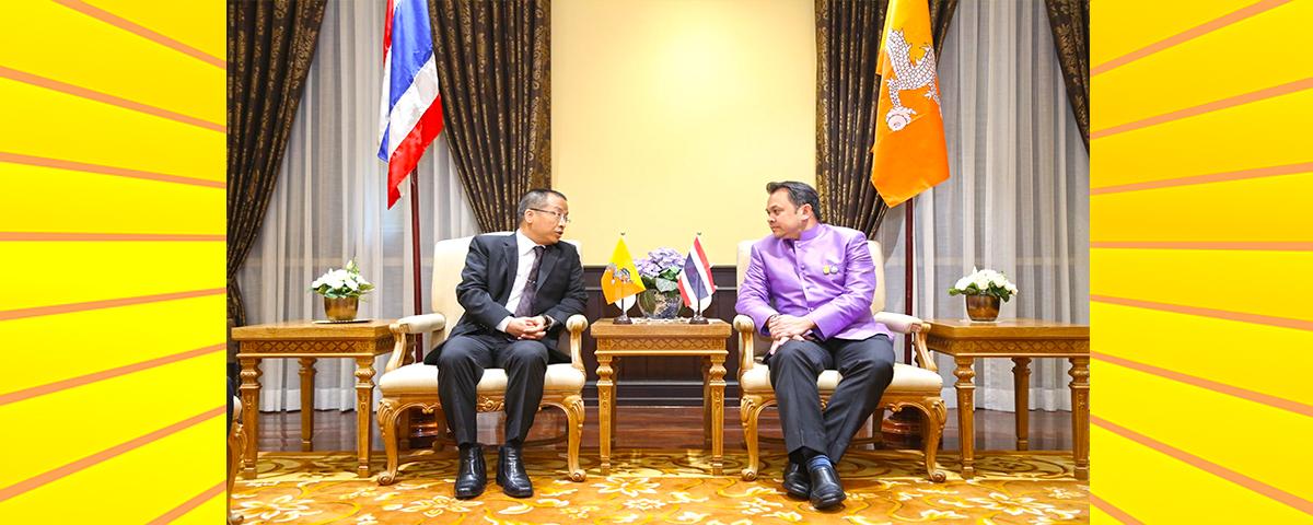 รัฐมนตรีว่าการกระทรวงศึกษาธิการ หารือความร่วมมือด้านการศึกษาร่วมกับ นายเชวัง โชเฟล ดอร์จี เอกอัครราชทูตภูฏานประจำประเทศไทย