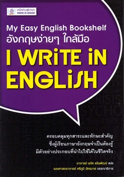 i write in english 19 7 2561