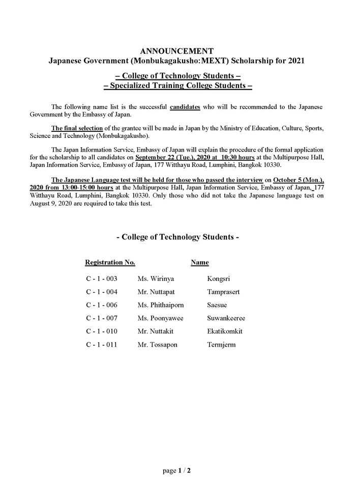 CS2021 interview exam result 17 9 2563 Page 1