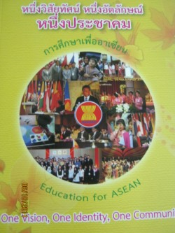 ASEANBook250_x_333